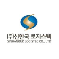 신한국로지스텍, 성홍의 유사회사