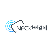 NFC간편결제, 한국엔에프씨의 서비스